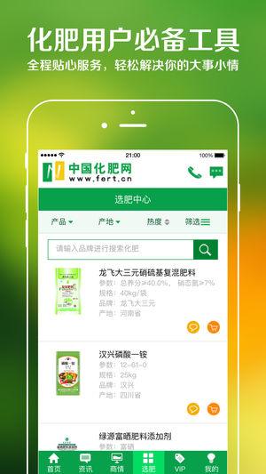 中国化肥网 V5.9 安卓版截图3