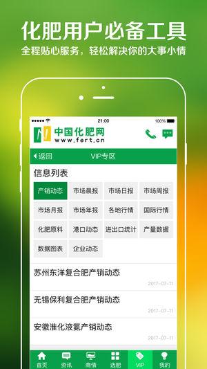 中国化肥网 V5.9 安卓版截图2