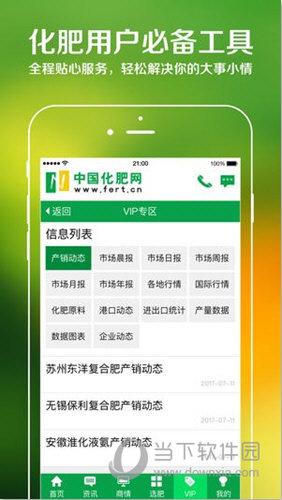 中国化肥网APP