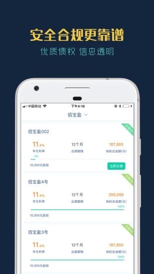 佰宝金服 V1.7.15 安卓版截图3