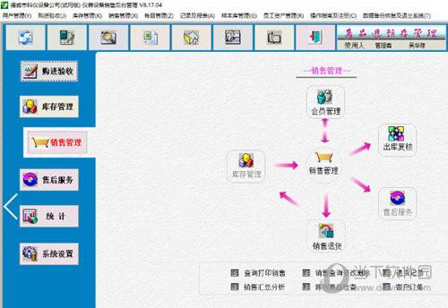 德易力明仪器设备销售管理系统