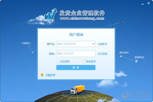 物通发货企业管理系统