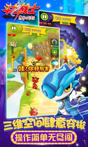 斗龙战士之星印罗盘 V1.6.7 安卓版截图2