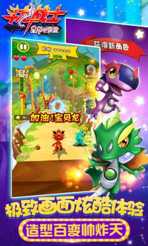 斗龙战士之星印罗盘 V1.6.7 安卓版截图3