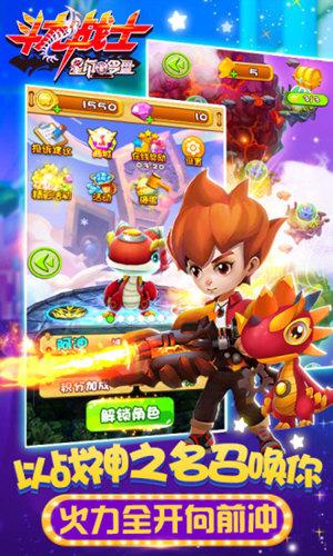 斗龙战士之星印罗盘 V1.6.7 安卓版截图1