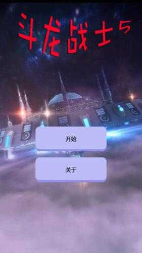 斗龙战士5 V1.0 安卓版截图1