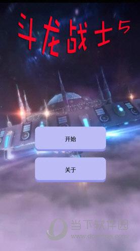斗龙战士5