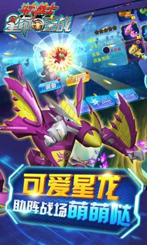 斗龙战士之星印空战 V1.2.9 安卓版截图2
