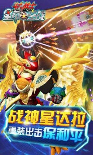斗龙战士之星印空战 V1.2.9 安卓版截图5