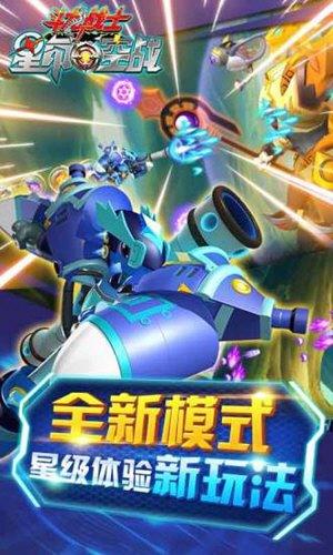 斗龙战士之星印空战 V1.2.9 安卓版截图4