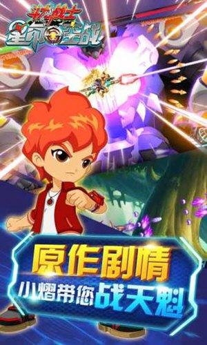 斗龙战士之星印空战 V1.2.9 安卓版截图3