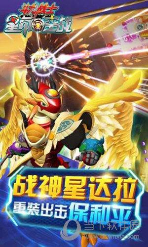 斗龙战士之星印空战