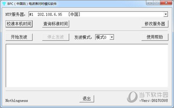 BPC(中国码)电波表对时模拟软件
