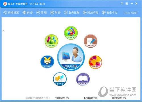 国文广告管理软件