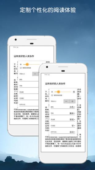 Kindle安卓破解版 V7.2.0.27 安卓版截图4