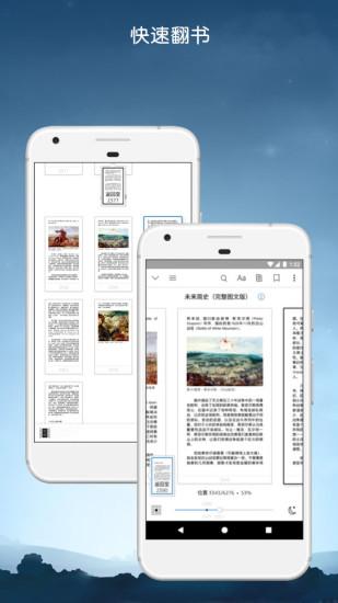 Kindle安卓破解版 V7.2.0.27 安卓版截图3