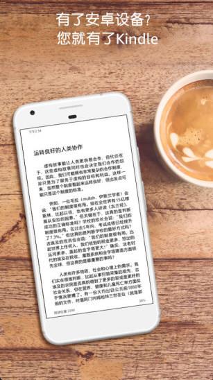 Kindle安卓破解版