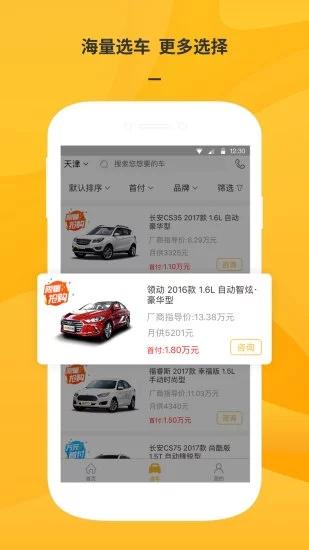 妙优车 V3.0.6 安卓版截图2