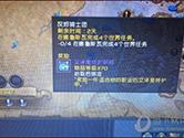 魔兽世界大使任务奖励370要求 奖励将和H团本装等持平