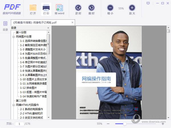 极光PDF阅读器