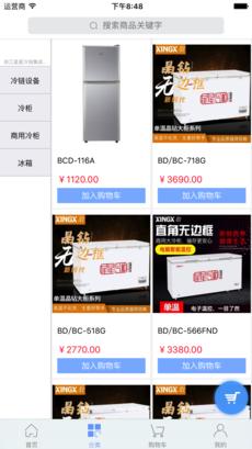 星易购 V4.2 安卓版截图2