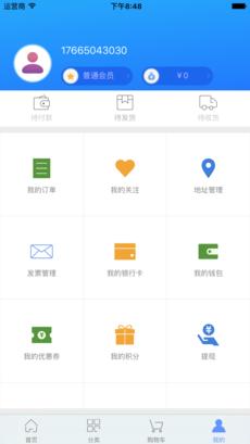 星易购 V4.2 安卓版截图4
