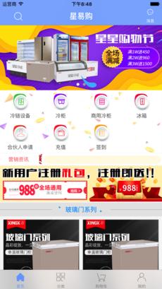 星易购 V4.2 安卓版截图3