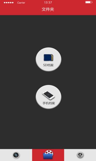 隐藏式记录仪 V032.3.8 安卓版截图2
