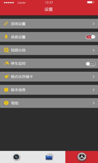 隐藏式记录仪 V032.3.8 安卓版截图5