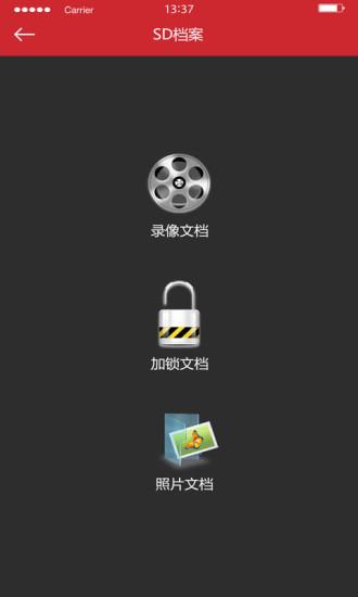 隐藏式记录仪 V032.3.8 安卓版截图3