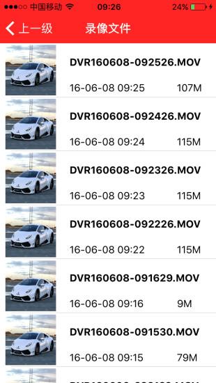 隐藏式记录仪 V032.3.8 安卓版截图4