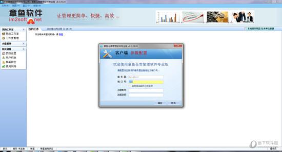 章鱼仓库管理软件