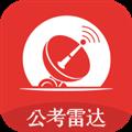 公考雷达 V3.0 安卓版