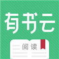 有书云阅读 V3.0.0 苹果版