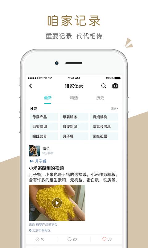 家共享 V3.2.7 安卓版截图3