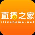 直播之家 V1.7.8 安卓版