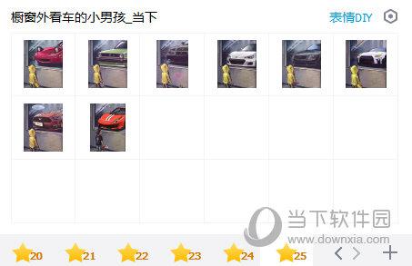 橱窗外看车的小男孩QQ表情包