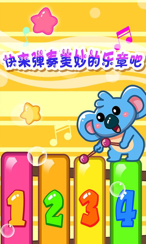 儿童宝宝学乐器 V5.1.35 安卓版截图3