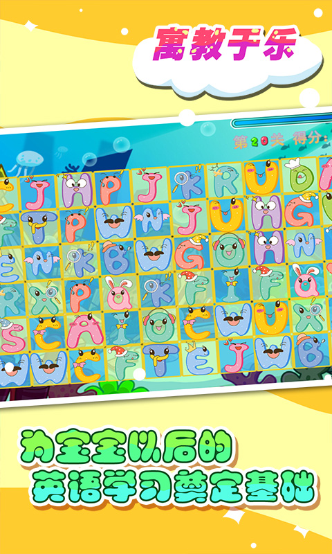 儿童宝宝学英语 V5.1.34 安卓版截图5
