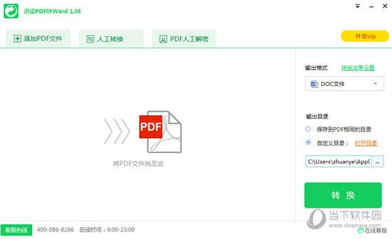 迅读PDF大师