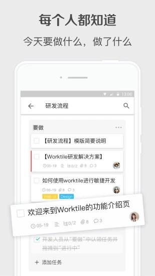 Worktile(团队协同工具) V7.0.3 安卓版截图2