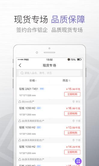 铝邦网 V2.1.6 安卓版截图4