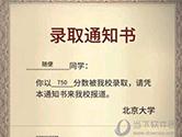 中国式家长完美结局达成条件 完美结局达成方法介绍
