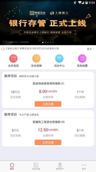 申鼎互金 V3.3.3 安卓版截图2