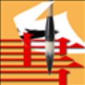 书法E站硬笔书法纸打印工具 V2018.10 免费版