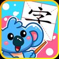 儿童宝宝学汉字 V5.1.44 安卓版