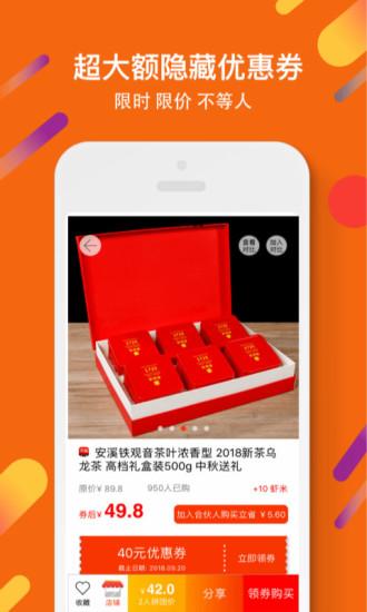 虾米折扣 V2.19.29 安卓版截图2