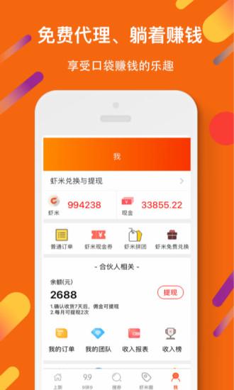虾米折扣 V2.19.29 安卓版截图3