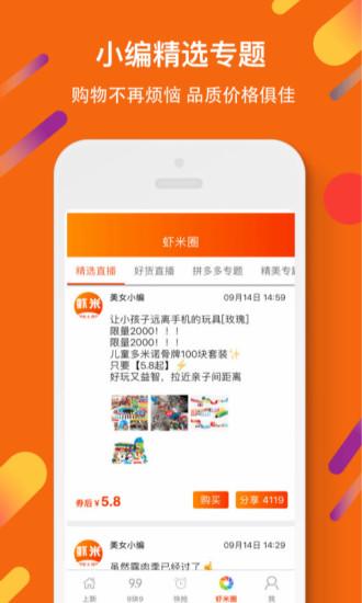 虾米折扣 V2.19.29 安卓版截图5
