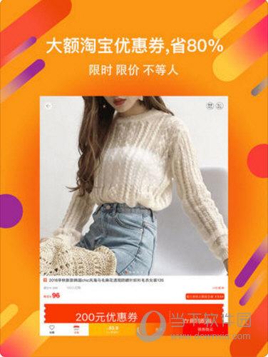 虾米折扣iPad版